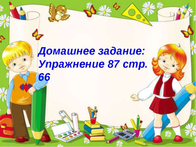 Домашнее задание: Упражнение 87 стр. 66