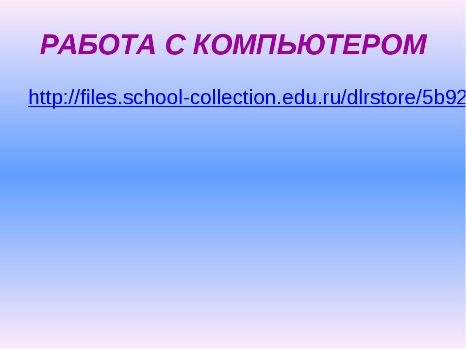 РАБОТА С КОМПЬЮТЕРОМ http://files.school-collection.edu.ru/dlrstore/5b92b3e1-...