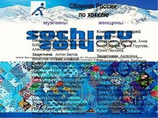 Использованные интернет ресурсы http://www.sochi2014.com/novosti-tseremoniya-