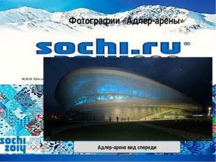 Информация об объекте Стандартный 400-метровый овальный конькобежный стадион