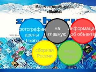 Золотые олимпийские медали М. Траньков Т. Волосожар Парное катание Александр