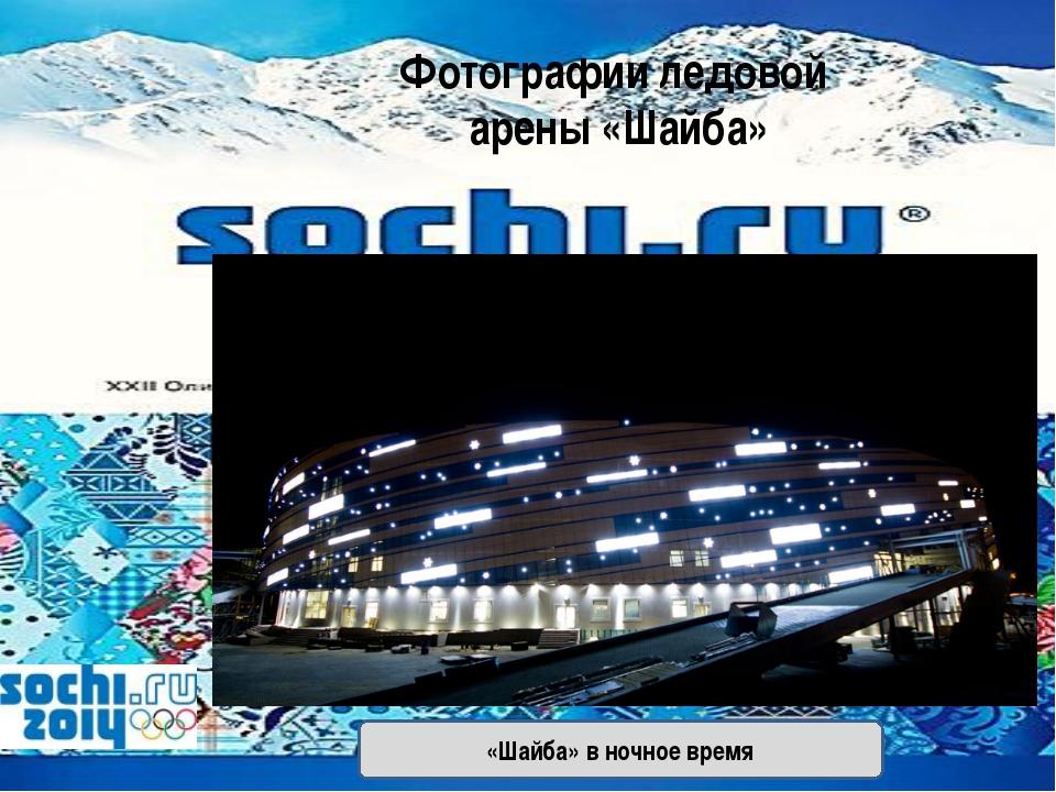 Олимпийские виды спорта Соревнования посанному спортуназимних Олимпийских...