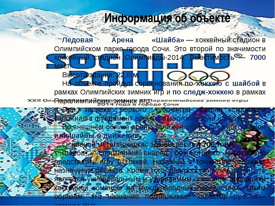 Малая ледовая арена «Шайба» фотографии арены «Шайба» Информация об объекте на...