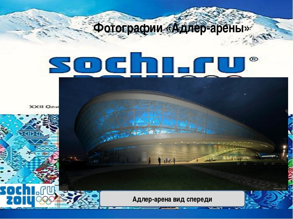Информация об объекте Стандартный 400-метровый овальный конькобежный стадион...