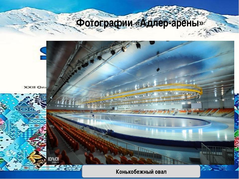 Фотографии ледовой арены «Шайба» «Шайба» в ночное время