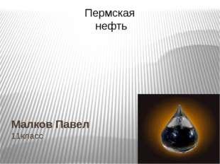 Малков Павел 11класс Пермская нефть