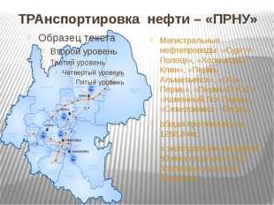 ТРАнспортировка нефти – «ПРНУ» Магистральные нефтепроводы: «Сургут-Полоцк», «