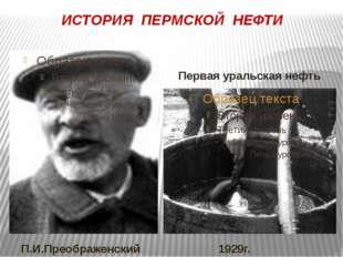 ИСТОРИЯ ПЕРМСКОЙ НЕФТИ  П.И.Преображенский Первая уральская нефть 1929г.