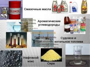 Смазочные масла Ароматические углеводороды Судовое и котельное топлива Нефтян