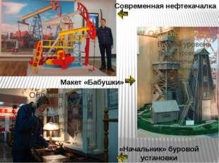 Современная нефтекачалка «Начальник» буровой установки Макет «Бабушки»