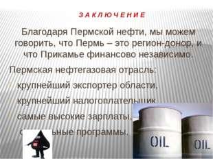 З А К Л Ю Ч Е Н И Е Благодаря Пермской нефти, мы можем говорить, что Пермь –