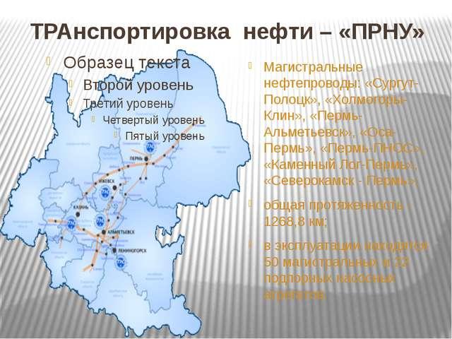 ТРАнспортировка нефти – «ПРНУ» Магистральные нефтепроводы: «Сургут-Полоцк», «...