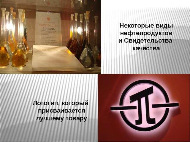 Некоторые виды нефтепродуктов и Свидетельства качества Логотип, который прис...