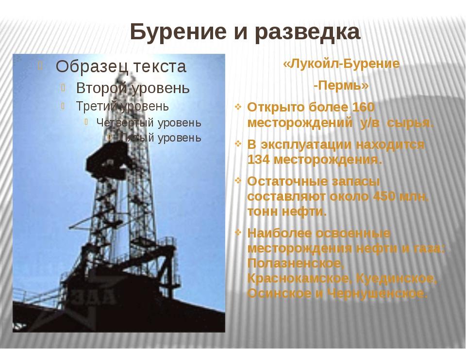 Бурение и разведка «Лукойл-Бурение -Пермь» Открыто более 160 месторождений у/...
