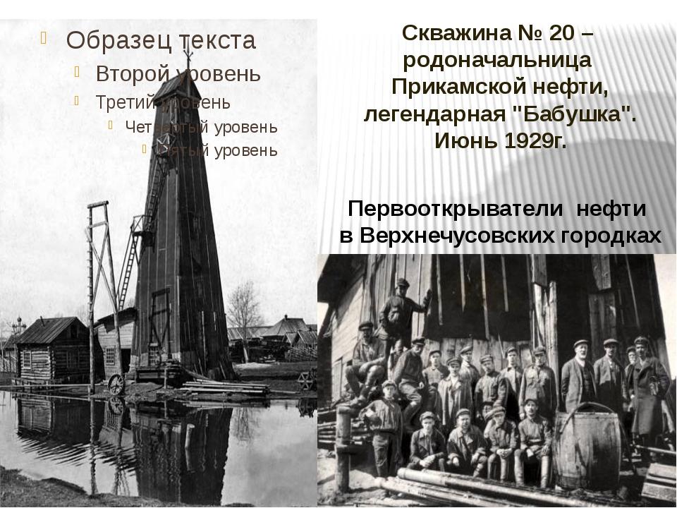"""Скважина № 20 – родоначальница Прикамской нефти, легендарная """"Бабушка"""". Июнь..."""