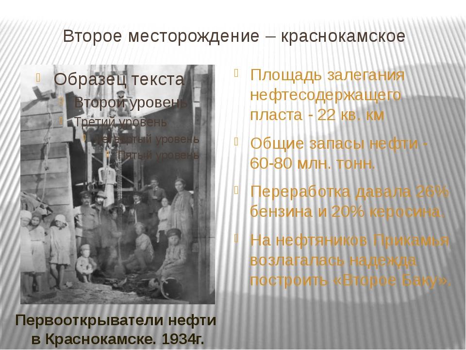Второе месторождение – краснокамское Площадь залегания нефтесодержащего пласт...