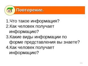 5 Повторение. */11 Что такое информация? Как человек получает информацию? Как