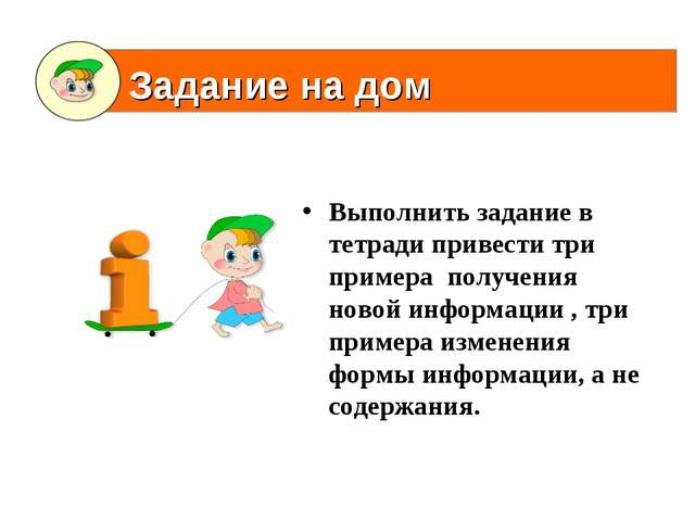 Выполнить задание в тетради привести три примера получения новой информации...