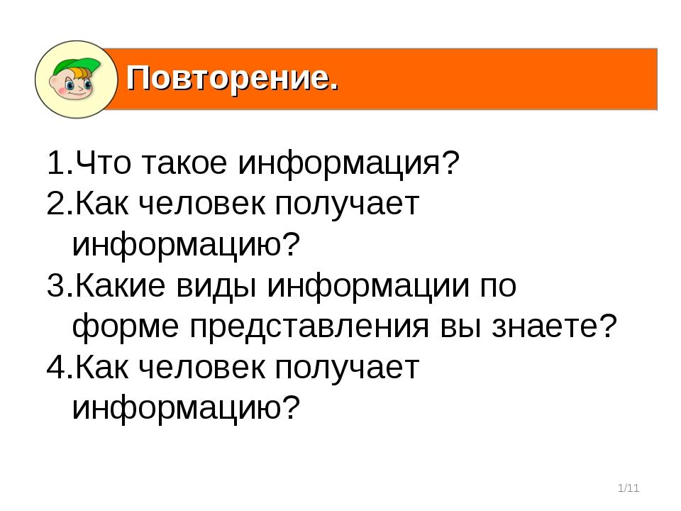 5 Повторение. */11 Что такое информация? Как человек получает информацию? Как...