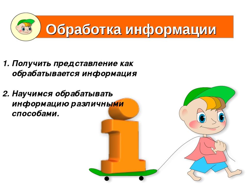 */11 5 Обработка информации Получить представление как обрабатывается информа...