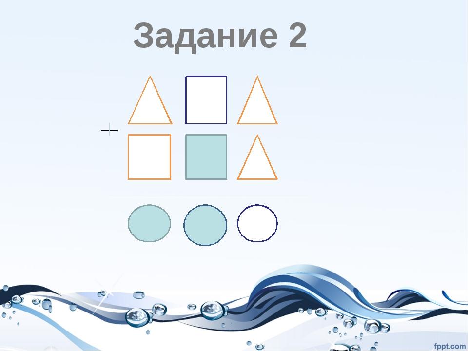 Задание 2 Задание 2