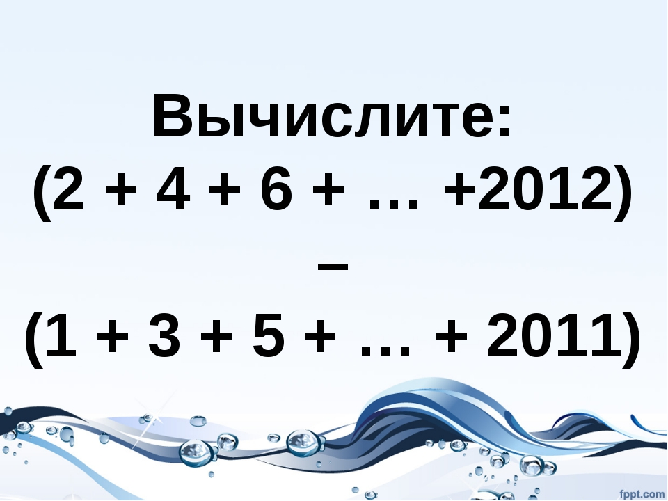 Вычислите: (2 + 4 + 6 + … +2012) – (1 + 3 + 5 + … + 2011)