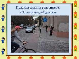 По велосипедной дорожке Правила езды на велосипеде: