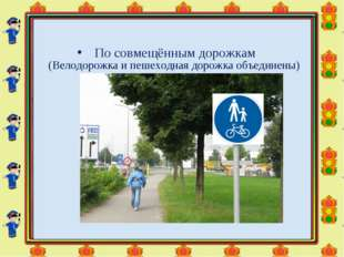 (Велодорожка ипешеходная дорожка объединены) По совмещённым дорожкам