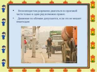 Велосипедистам разрешено двигатьсяпо проезжей части только в один рядвозмо