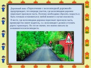 Дорожный знак «Пересечение с велосипедной дорожкой» предупреждает, что вперед