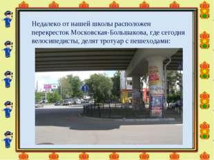 Недалеко от нашей школы расположен перекресток Московская-Большакова, где сег