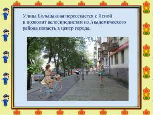 Улица Большакова пересекается сЯсной ипозволит велосипедистам изАкадемичес