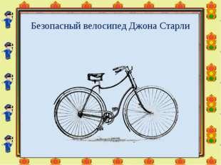 Безопасный велосипед Джона Старли