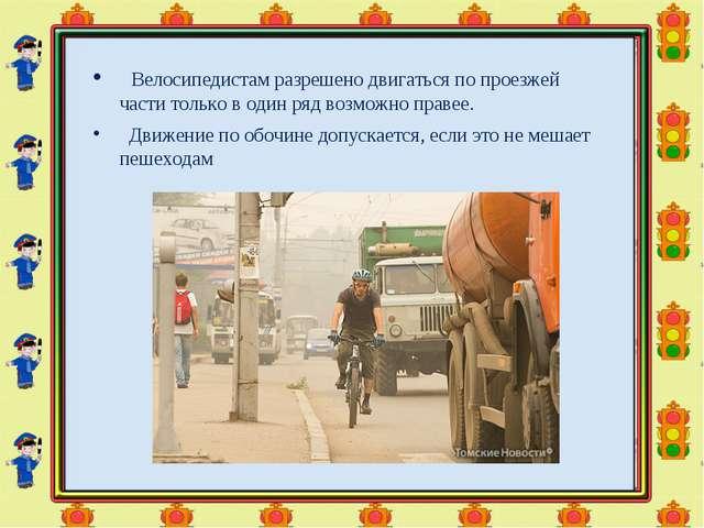 Велосипедистам разрешено двигатьсяпо проезжей части только в один рядвозмо...