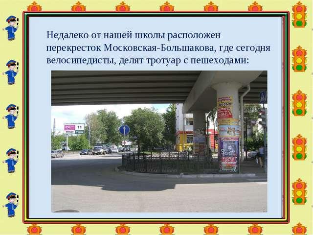 Недалеко от нашей школы расположен перекресток Московская-Большакова, где сег...
