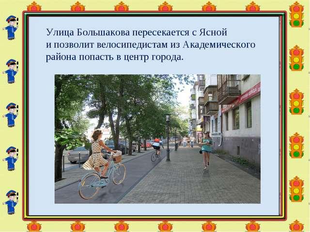 Улица Большакова пересекается сЯсной ипозволит велосипедистам изАкадемичес...