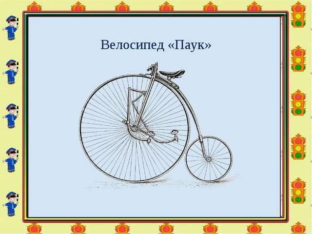Велосипед «Паук»