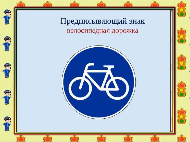 Предписывающий знак велосипедная дорожка