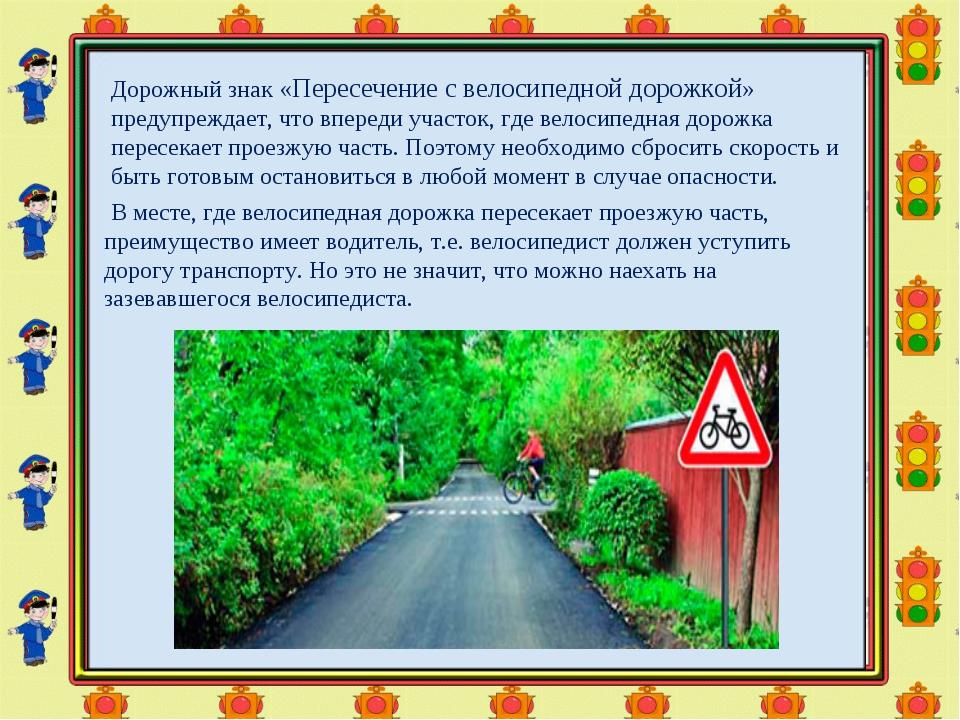 Дорожный знак «Пересечение с велосипедной дорожкой» предупреждает, что вперед...