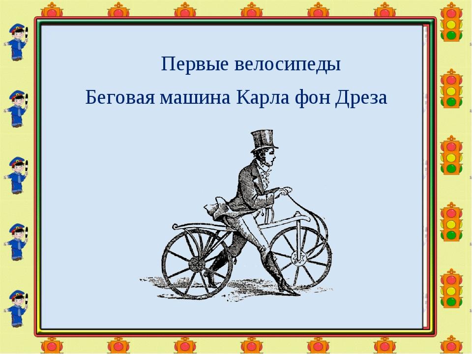 Первые велосипеды Беговая машина Карла фон Дреза