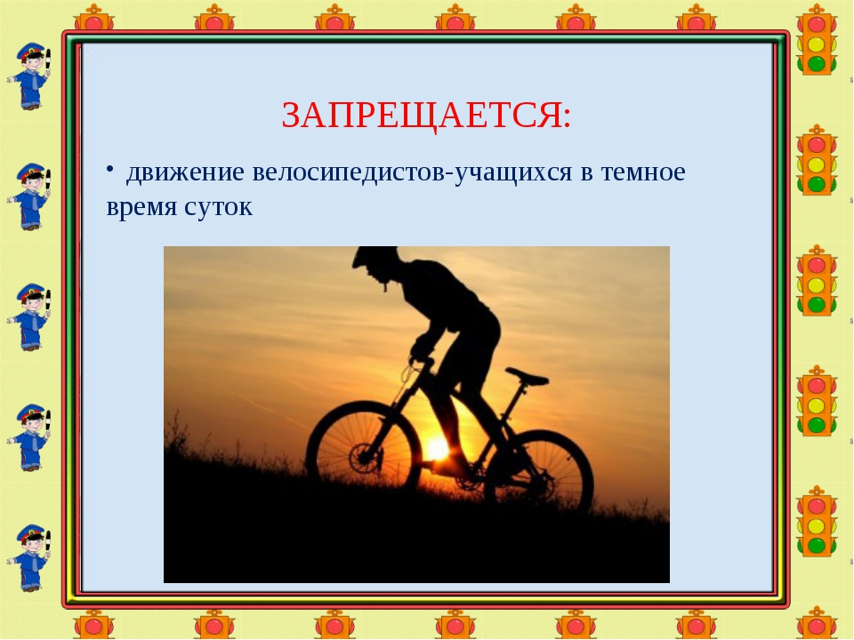 ЗАПРЕЩАЕТСЯ: движение велосипедистов-учащихся в темное время суток