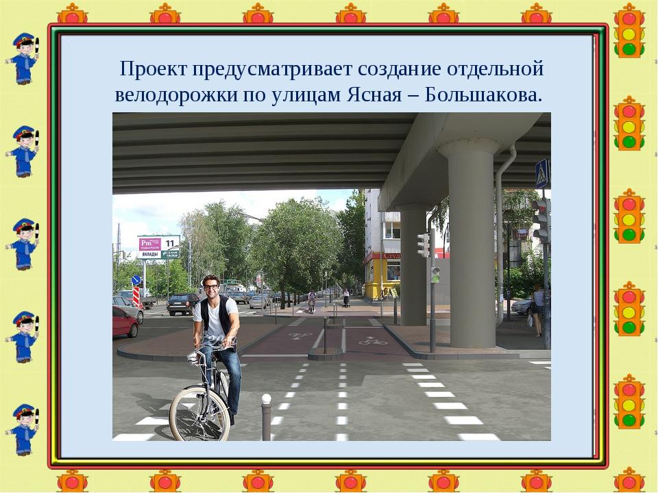Проект предусматривает создание отдельной велодорожки по улицам Ясная – Больш...