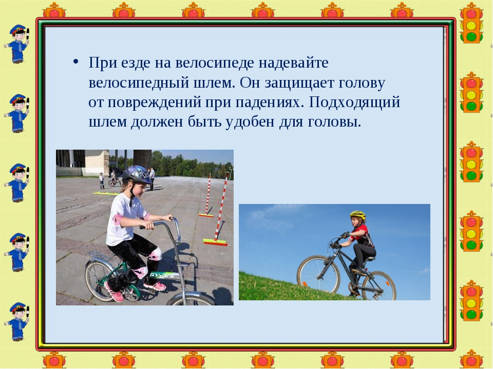 Приезде навелосипеде надевайте велосипедный шлем. Онзащищает голову отпов...