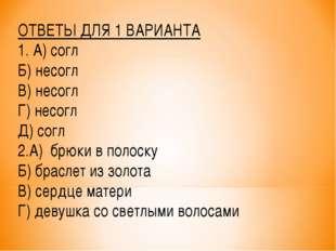 ОТВЕТЫ ДЛЯ 1 ВАРИАНТА 1. А) согл Б) несогл В) несогл Г) несогл Д) согл 2.А) б