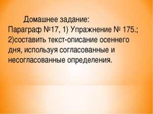 Домашнее задание: Параграф №17, 1) Упражнение № 175.; 2)составить текст-опис
