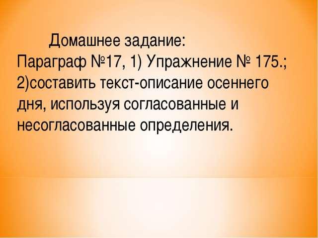 Домашнее задание: Параграф №17, 1) Упражнение № 175.; 2)составить текст-опис...