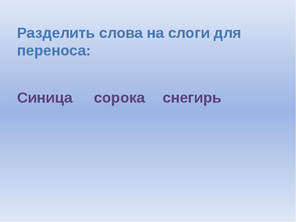 Разделить слова на слоги для переноса: Синица сорокаснегирь