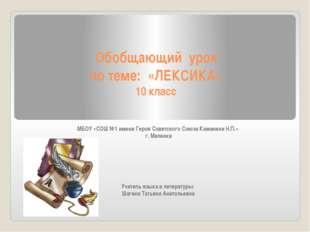 Обобщающий урок по теме: «ЛЕКСИКА» 10 класс МБОУ «СОШ №1 имени Героя Советск