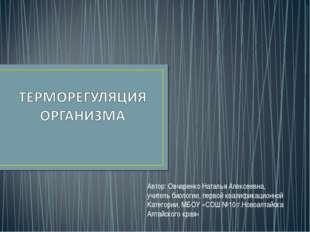 Автор: Овчаренко Наталья Алексеевна, учитель биологии, первой квалификационно
