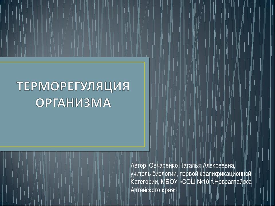 Автор: Овчаренко Наталья Алексеевна, учитель биологии, первой квалификационно...